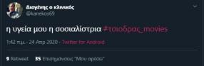 #Τσιοδρας_movies viral trend twitter Σωτήρης Τσίοδρας (56)