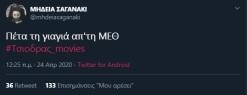 #Τσιοδρας_movies viral trend twitter Σωτήρης Τσίοδρας (6)