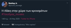 #Τσιοδρας_movies viral trend twitter Σωτήρης Τσίοδρας (7)