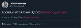 #Τσιοδρας_movies viral trend twitter Σωτήρης Τσίοδρας (8)