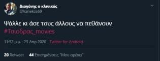 #Τσιοδρας_movies viral trend twitter Σωτήρης Τσίοδρας (9)