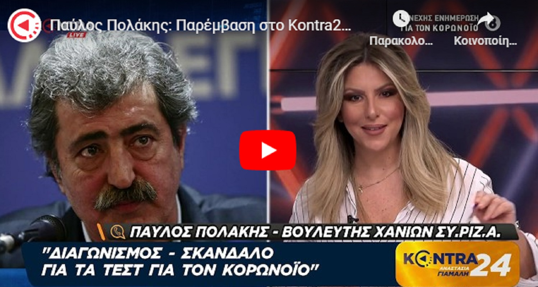 """Παύλος Πολάκης: """"Προσέξτε σε τι τιμή θα αγοράσετε"""" ΑΠΟΚΑΛΥΨΗ για fast track διαγωνισμό με test κορωνοϊού [ΒΙΝΤΕΟ]"""