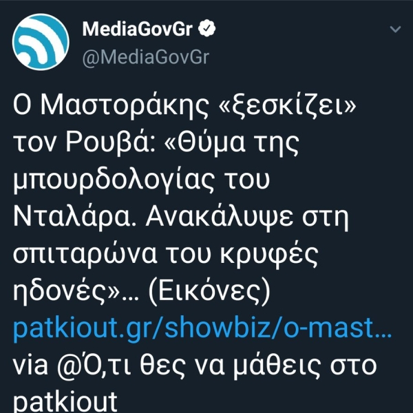 @MediaGovGr