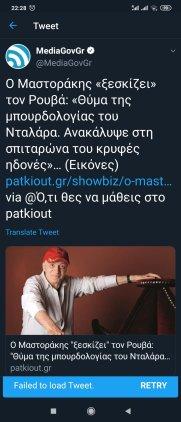 """""""Ο Μαστοράκης «ξεσκίζει» τον Ρουβά: «Θύμα της μπουρδολογίας του Νταλάρα. Ανακάλυψε στη σπιταρώνα του κρυφές ηδονές» (Εικόνες)"""""""
