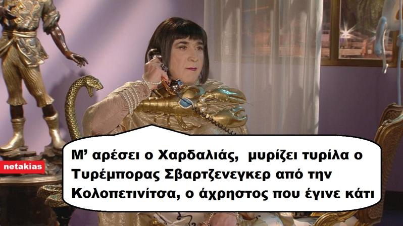 lazopoulos_plousia_mitsi