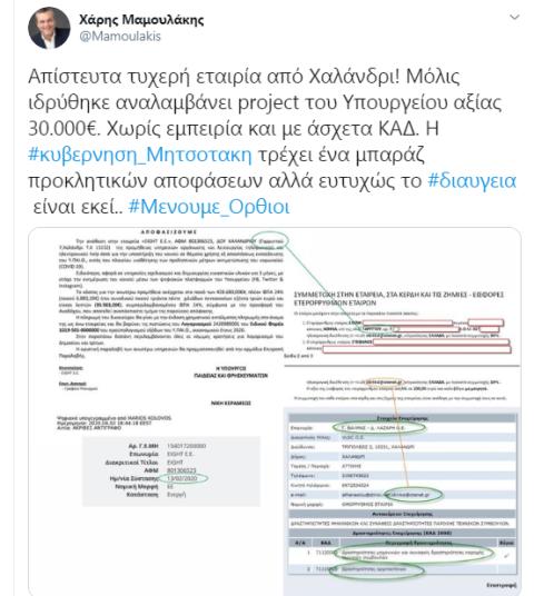ΝΙΚΗ-ΚΕΡΑΜΕΩΣ-ΣΚΑΝΔΑΛΟ EIGHT