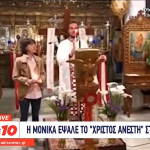 Η Μόνικα έψαλε «Χριστός Ανέστη» σε εκκλησία των Σπετσών [ΒΙΝΤΕΟ]