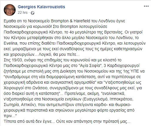 anartisi-Georgios-Kalavrouziotis