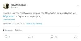 ΜΠΑΚΟΓΙΑΝΝΗΣ-ΟΜΟΝΟΙΑ-TWITTER-ΚΥΨΕΛΗ-ΠΛΑΤΕΙΑ-ΥΠΑΙΘΡΙΑ-ΠΑΡΤΥ (28)