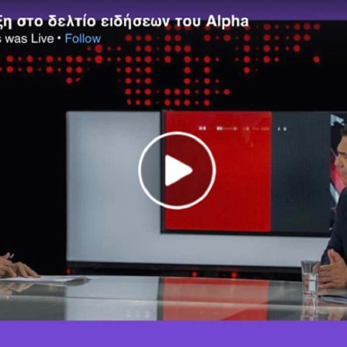 ΑΛΕΞΗΣ ΤΣΙΠΡΑΣ ALPHA ΑΝΤΩΝΗΣ ΣΡΟΙΤΕΡ
