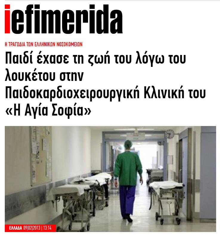 Παιδί έχασε τη ζωή του λόγω του λουκέτου στην Παιδοκαρδιοχειρουργική Κλινική του «Η Αγία Σοφία»