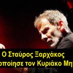 ΑΓΡΙΟ ΞΕΦΤΙΛΙΚΙ έριξε ο Σταύρος Ξαρχάκος στον Κυριάκο Μητσοτάκη