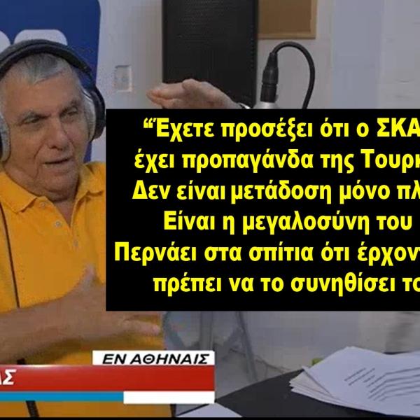 Από τη Δευτέρα 1 Ιουνίου και κάθε μέρα ο Γιώργος Τράγκας ζωντανά στον ΕΛΛΑΔΑ FM στους 94,3 από τις 8 το πρωί μέχρι τις 12 το μεσημέρι. Το « Εν Αθήναις» ανανεωμένο, με ρεπορτάζ, αιχμηρά σχόλια και αποκαλύψεις με τον μοναδικό τρόπο του Γιώργου Τράγκα που δεν μασάει τα λόγια του. Ακόμα, μπορείτε να ακούτε την εκπομπή του Γιώργου Τράγκα σε όλη την Ελλάδα από τους εξής περιφερειακούς ραδιοφωνικούς σταθμούς και στις συγκεκριμένες συχνότητες. ΒΟΡΕΙΑ ΕΛΛΑΔΑ ΠΙΕΡΙΑ/ΧΑΛΚΙΔΙΚΗ SUPER FM 99,5 ΚΑΣΤΟΡΙΑ ΚΑΣΤΟΡΙΑ FM 91,5 ΚΟΖΑΝΗ/ΠΤΟΛΕΜΑΪΔΑ/ΦΛΩΡΙΝΑ ΕΛΕΥΘΕΡO ΡΑΔΙΟΦΩΝΟ 99,0 ΘΕΣ/ΝΙΚΗ FOCUS FM 103,6 ΣΕΡΡΕΣ ΡΑΔΙΟ ΕΠΙΛΟΓΕΣ 105,5 ΑΛΕΞΑΝΔΡΟΥΠΟΛΗ ΔΕΛΤΑ FΜ 102,3 ΕΒΡΟΣ ΡΑΔΙΟ ΕΒΡΟΣ 97,1 ΘΕΣΠΡΩΤΙΑ ΕΝ ΠΛΩ 89,2 ΒΟΛΟΣ ΑΚΡΟΑΜΑ 99,8 ΛΑΜΙΑ ΛΑΜΙΑ FM 96,2 ΝΑΥΠΑΚΤΟΣ LEPANTO 101,4 ΗΛΕΙΑ ΙΟΝΙΟΝ 95,8 ΑΧΑΪΑ ΡΑΔΙΟ ΓΑΜΜΑ 94,0 ΑΡΚΑΔΙΑ ΑΡΚΑΔΙΚΗ ΡΑΔΙΟΦΩΝΙΑ 95,9 ΗΛΕΙΑ ΛΕΤΡΙΝΑ 92,7 ΛΑΚΩΝΙΑ ΕΛΛΑΔΑ 96,7 ΚΟΡΙΝΘΟΣ INFO RADIO 95,8 ΧΙΟΣ ΑΙΓΑΙΟ 95,8 ΣΑΜΟΣ RADIO CAFÉ 102,4 ΚΕΦΑΛΟΝΙΑ COSMOS 96,5