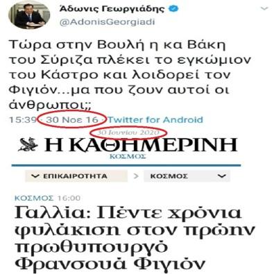 ΑΔΩΝΙΣ ΓΕΩΡΓΙΑΔΗΣ ΦΡΑΝΣΟΥΑ ΦΙΓΙΟΝ