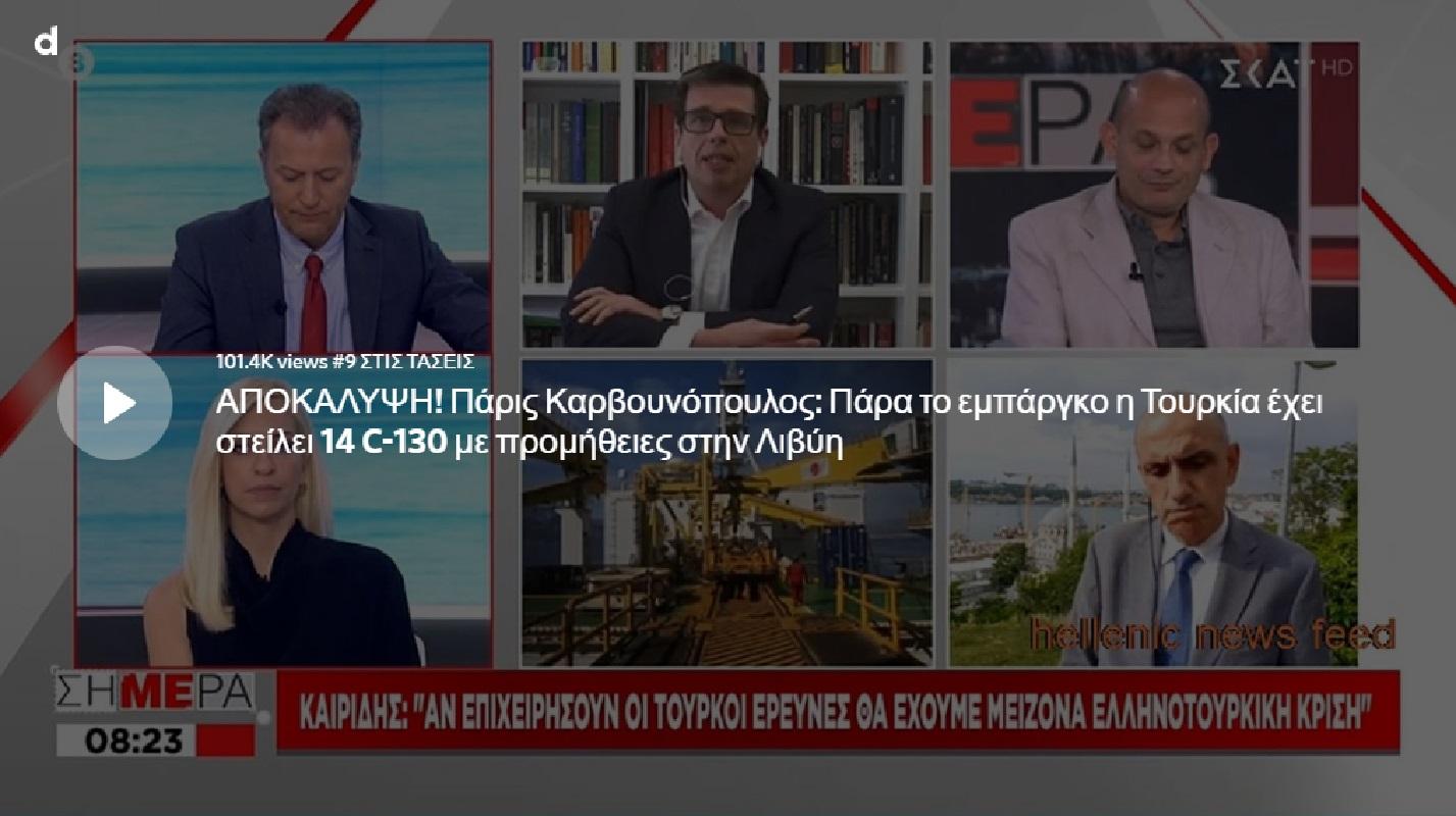 Πάρις Καρβουνόπουλος: Η Τουρκία σπάει το εμπάργκο στην Λιβύη με ανοχή της Δύσης [ΒΙΝΤΕΟ]