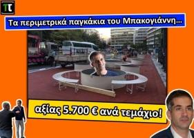 Kostas Bakoyannis @KBakoyannis (1)