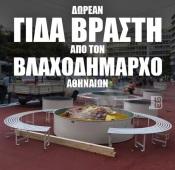 Kostas Bakoyannis @KBakoyannis (12)