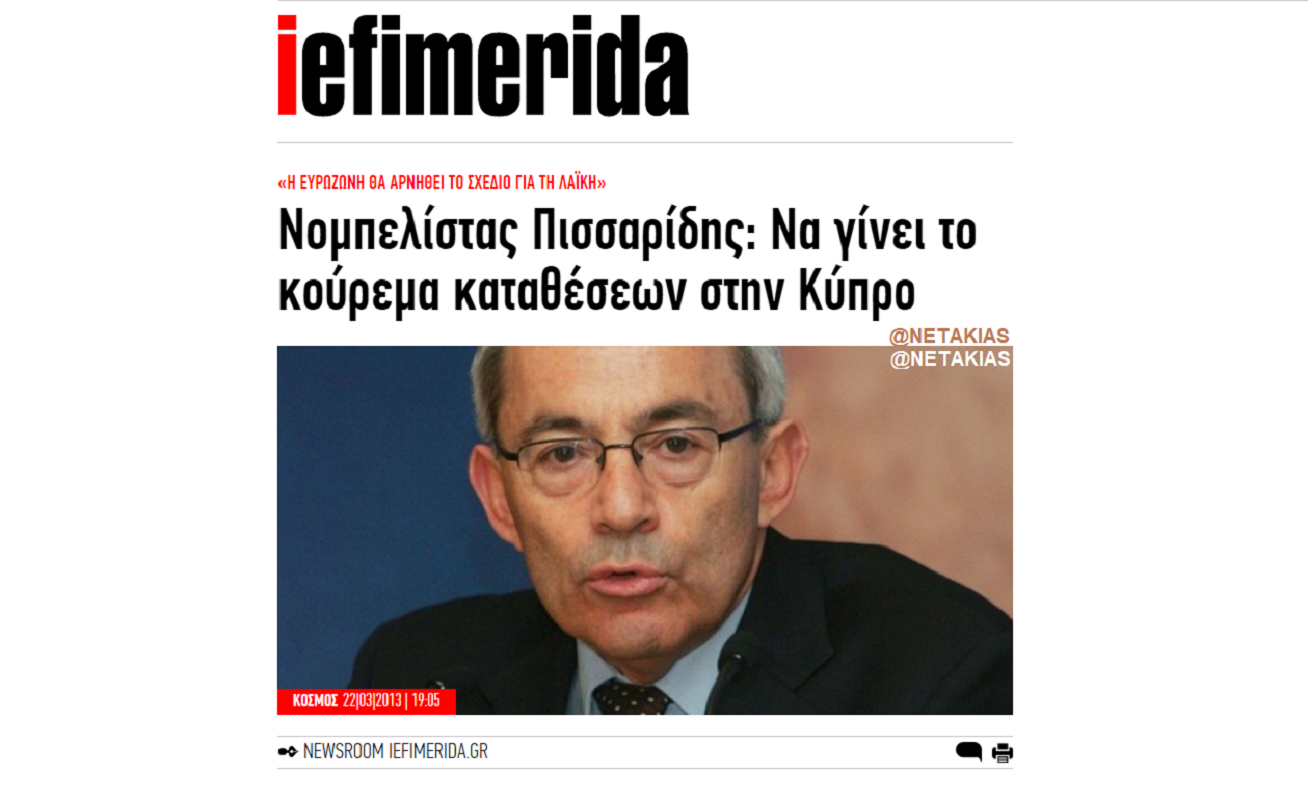 """Ο ακραίος μνημονιακός Πισσαρίδης αναλαμβάνει """"Τσιόδρας"""" της οικονομίας με εντολή Μητσοτάκη… Καλή λιτότητα βρε"""