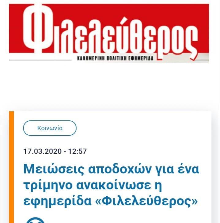 Λίστα Πέτσα Δημητριάδη Initiative: €180.000 [@InitiativeWW scandal]