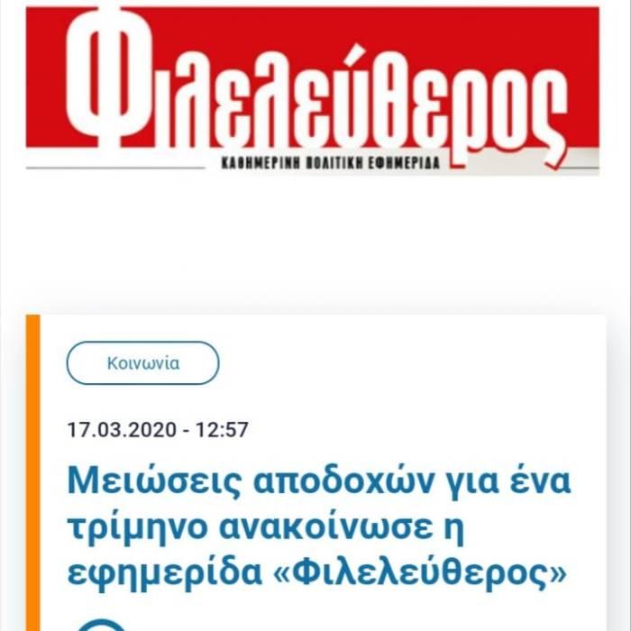 Λίστα Πέτσα Δημητριάδη €180.000