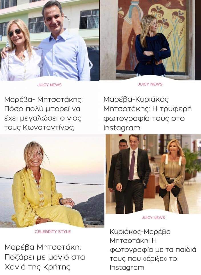 Λίστα Πέτσα Δημητριάδη Initiative:  queen.gr 100.000 ευρώ [@InitiativeWW scandal]