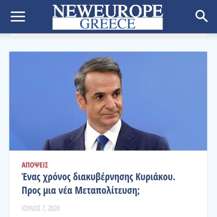 H ιστοσελίδα Neweurope.gr η οποία ανήκει στον γνωστό Αριστείδη Καλογερόπουλο στενό συνεργάτη για πολλά χρόνια του Δημήτρη Αβραμόπουλου και νυν μέλος της οικογένειας Μητσοτάκη μετά τον γάμο της κόρης του με τον γιο της Αλεξάνδρας Μητσοτάκη εμφανίζεται στην λίστα να παίρνει 20.000 ευρώ.Διότι αν δεν παινέψουμε το σπίτι μας