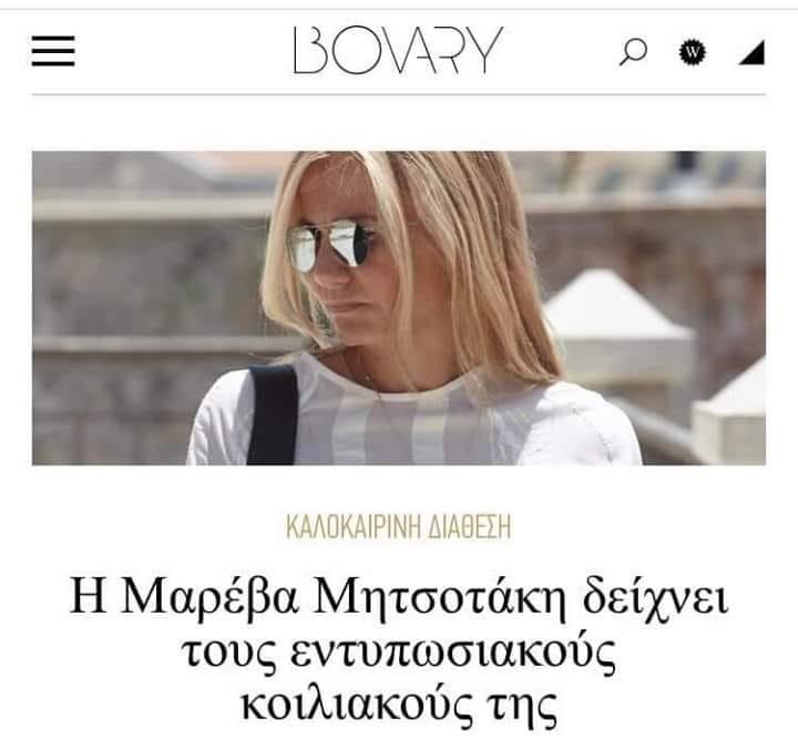 Λίστα Πέτσα Δημητριάδη 100.000 ευρω