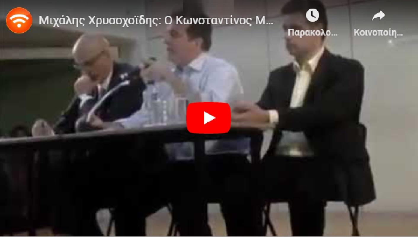 ΒΙΝΤΕΟ ΝΤΟΚΟΥΜΕΝΤΟ: Ο Χρυσοχοΐδης μας λέει ότι ο Μητσοτάκης κι ο Καραμανλής κατέστρεψαν την οικονομία