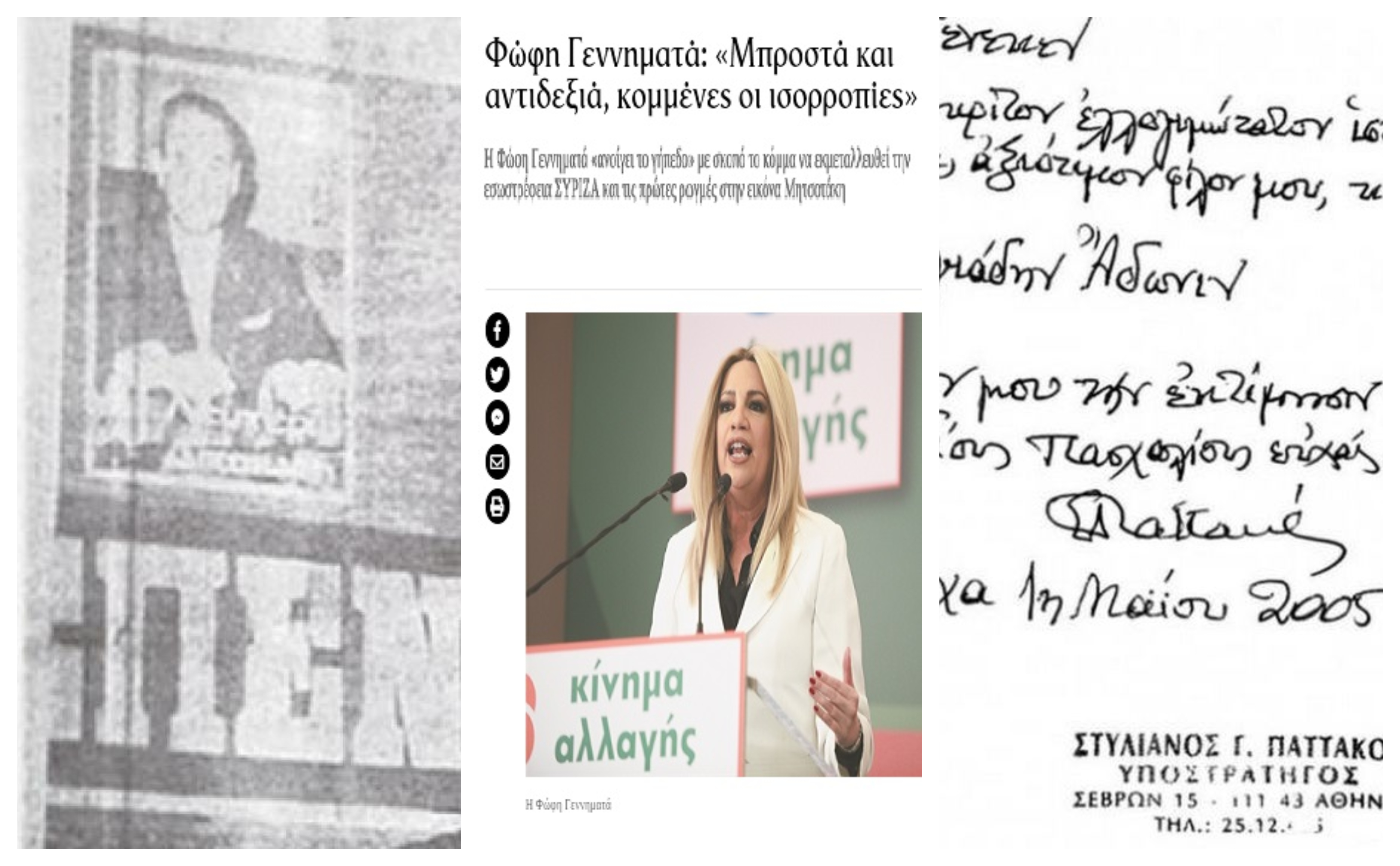 """Τελικά οι Παττακοί του Μητσοτάκη """"έπεισαν"""" την Φώφη Γεννηματά να ψηφίσει το Χουντο-νομοσχέδιο για τις διαδηλώσεις"""