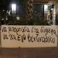 ΕΞΩΓΗΙΝΗ ΤΕΧΝΟΛΟΓΙΑ αναρχικών που έβαψαν με γκράφιτι τις αντι-γκραφιτι γλάστρες των 5.500 ευρώ του Μεγάλου Περιπάτου;