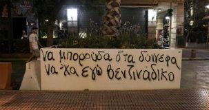 ΜΕΓΑΛΟΣ ΠΕΡΙΠΑΤΟΣ ΓΚΡΑΦΙΤΙ (1)