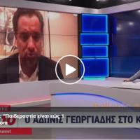 """Άδωνις Γεωργιάδης: """"Το έγκλημα της παιδεραστίας πρέπει να αποδειχθεί. Είναι για κορίτσια ως 15 ετών"""" [ΒΙΝΤΕΟ]"""