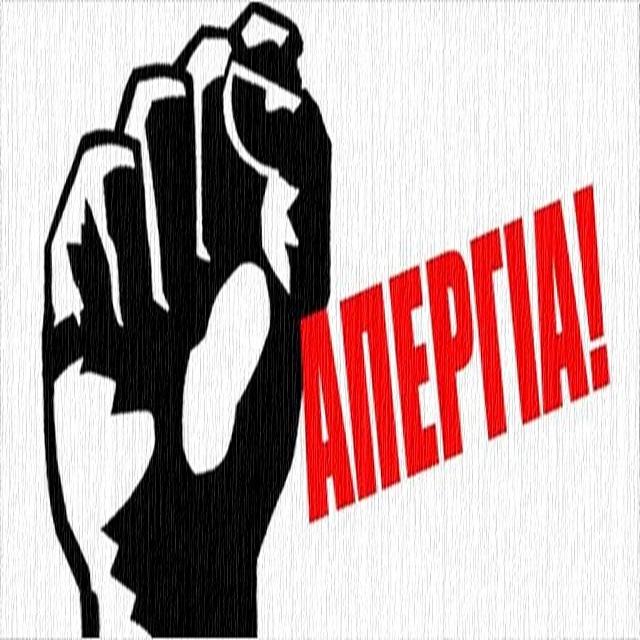 Σπίθα που θα διαλύσει την ΝΔ ο πτωχευτικός – Ο λαός θα πετάξει το νόμο για τις διαδηλώσεις στο καλάθι μαζί με την #κυβερνηση_Μητσοτάκη