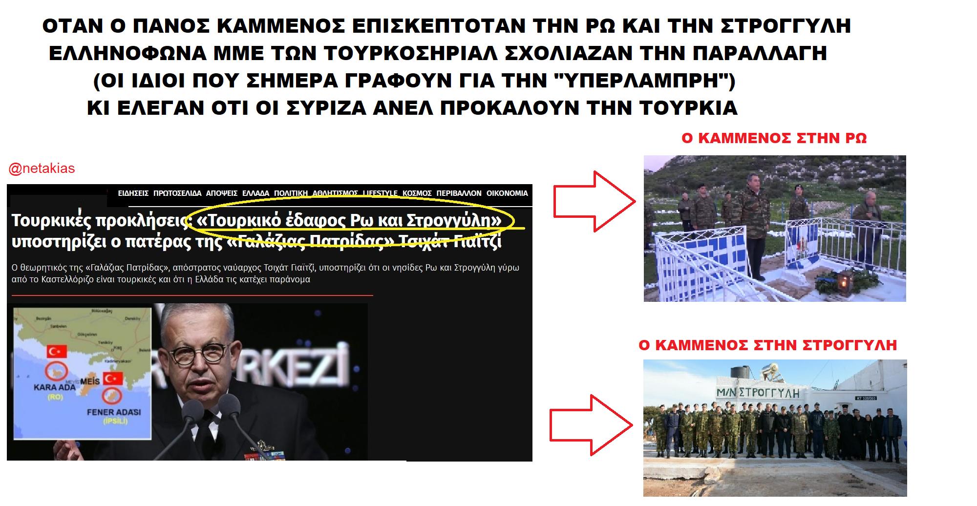"""Όταν ο Πάνος Καμμένος επισκεπτόταν Ρω και Στρογγύλη κάποιοι ελληνόφωνοι ειρωνεύονταν το μπουφάν παραλλαγής κι έλεγαν """"πιστεύουμε τον Ερντογάν κι όχι τον Τσίπρα"""" και """"προκαλεί την Τουρκία"""""""