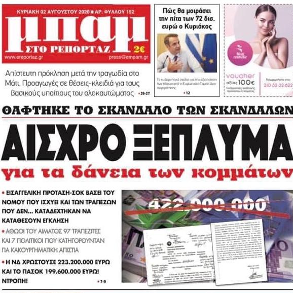 ΣΚΑΝΔΑΛΟ ΤΑΧΥΔΡΟΜΙΚΟ ΤΑΜΙΕΥΤΗΡΙΟ