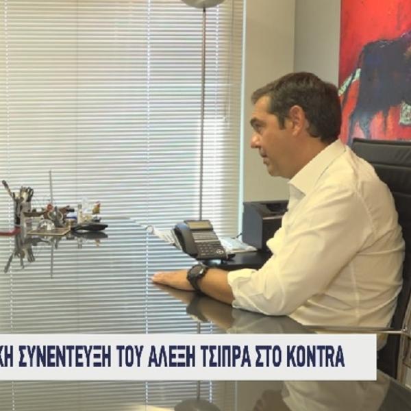 ΑΛΕΞΗΣ ΤΣΙΠΡΑΣ KONTRA