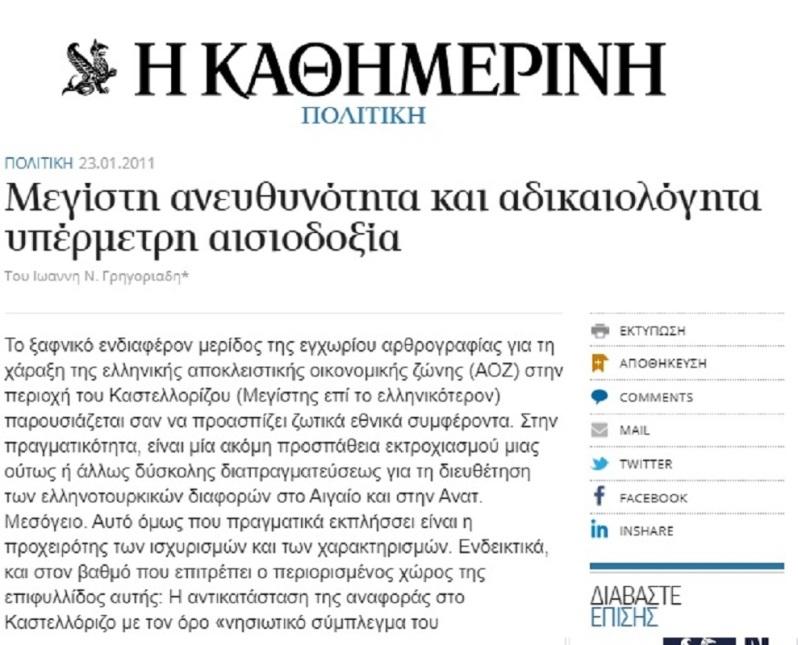 ΕΛΙΑΜΕΠ ΚΑΣΤΕΛΛΟΡΙΖΟ ΚΑΣΤΕΛΟΡΙΖΟ