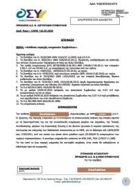 ΟΣΥ-ΕΘΕΛ-ΚΩΣΤΑΣ-ΚΑΡΑΜΑΝΛΗΣ-ΔΙΟΡΙΣΜΟΙ (1)