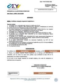 ΟΣΥ-ΕΘΕΛ-ΚΩΣΤΑΣ-ΚΑΡΑΜΑΝΛΗΣ-ΔΙΟΡΙΣΜΟΙ (2)