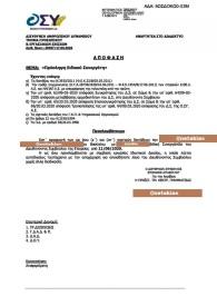 ΟΣΥ-ΕΘΕΛ-ΚΩΣΤΑΣ-ΚΑΡΑΜΑΝΛΗΣ-ΔΙΟΡΙΣΜΟΙ (4)
