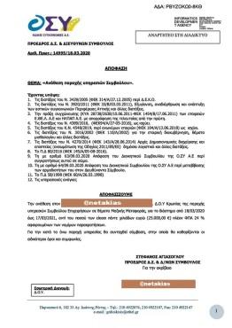 ΟΣΥ-ΕΘΕΛ-ΚΩΣΤΑΣ-ΚΑΡΑΜΑΝΛΗΣ-ΔΙΟΡΙΣΜΟΙ (5)