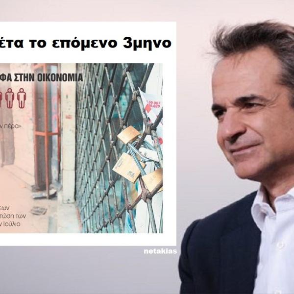 kyriakos-mitsotakis-mosis-Προσεχώς 50.000 λουκέτα σύμφωνα με έρευνα της ΓΣΕΒΕΕ / ΕΣΕΕ