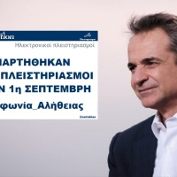 ΕΦΙΑΛΤΗΣ! Στους 73.000 οι  πλειστηριασμοί που ετοίμασε ο Κυριάκος Μητσοτάκης από 1 Σεπτεμβρίου