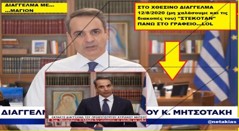 ΔΙΑΓΓΕΛΜΑ ΜΗΤΣΟΤΑΚΗ ORUC REIS