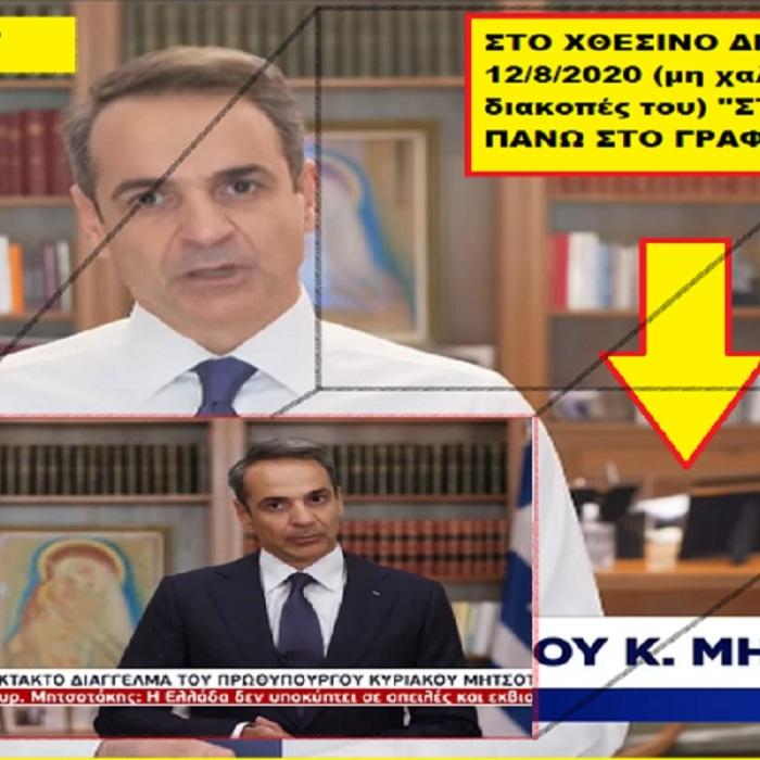 ΔΙΑΓΓΕΛΜΑ ΜΗΤΣΟΤΑΚΗ ORUC REIS ΜΑΓΙΟ