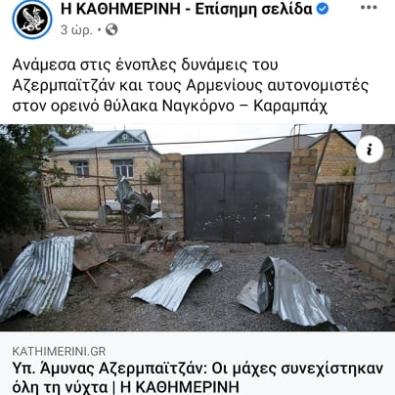 ΚΑΘΗΜΕΡΙΝΗ-ΑΡΜΕΝΙΑ-ΑΖΕΡΜΠΑΙΤΖΑΝ