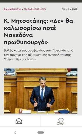 Κυριάκος Μητσοτάκης: «Δεν θα καλωσορίσω ποτέ Μακεδόνα πρωθυπουργό»