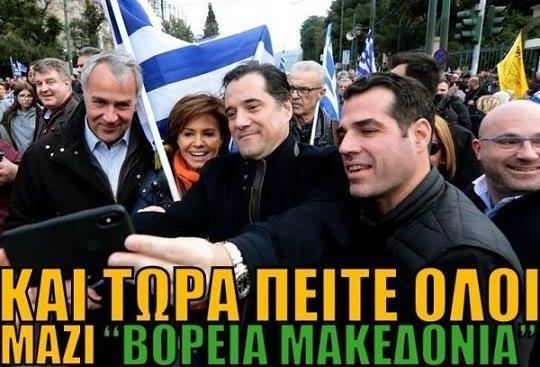 Άδωνης Γεωργιάδης: «Θα την λέω πάντα Βόρεια Μακεδονία…»