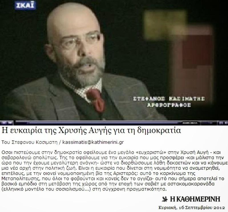 """Αποχώρησε ο Στέφανος Κασιμάτης """"ευχαριστώ την Χ.Α."""" από την ΚΑΘΗΜΕΡΙΝΗ"""