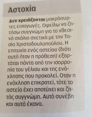 kasimatis_kathimerini